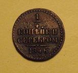 1/4 копейки серебром 1846 года СМ. Редкая!