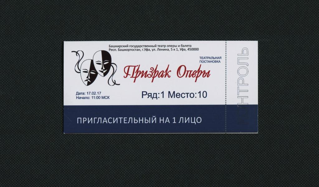 Билет в театр оперы и балета уфа михайловский театр спб афиша
