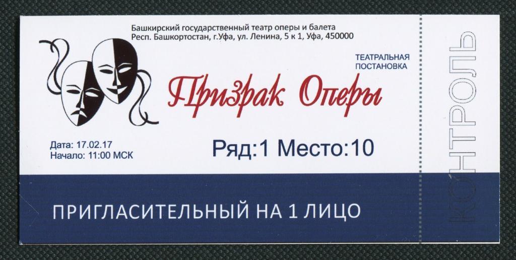 Билет в театр уфа афиша концертов на апрель красноярск