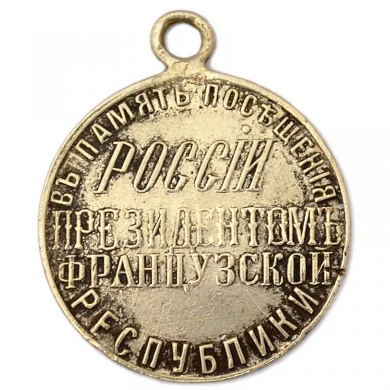 Жетон в память посещения президентом Франции Э. Лубэ России  (63718)