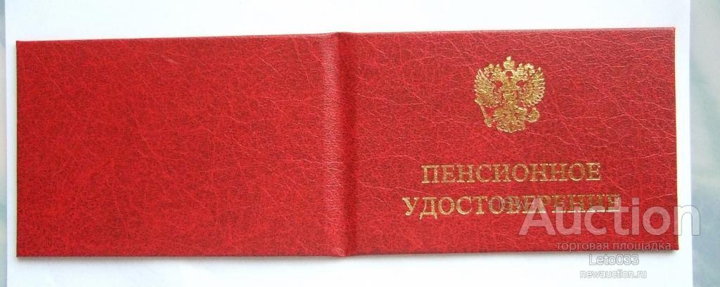 малыш просто фото удостоверения почетного пенсионера границы можно создать