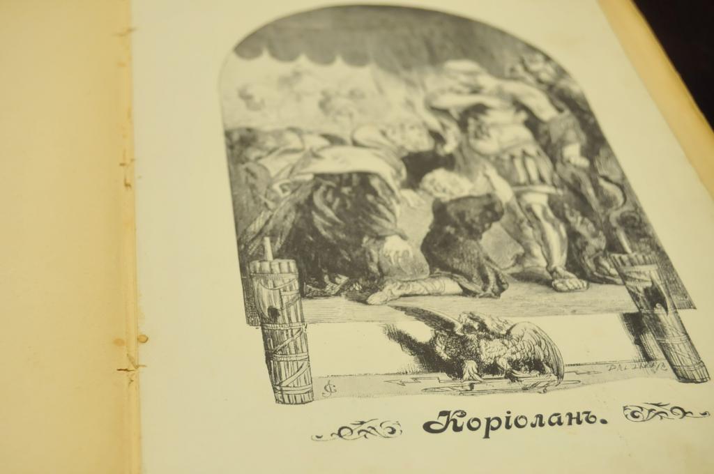 КНИГА ПСС ШЕКСПИРА Т.4 1903Г.