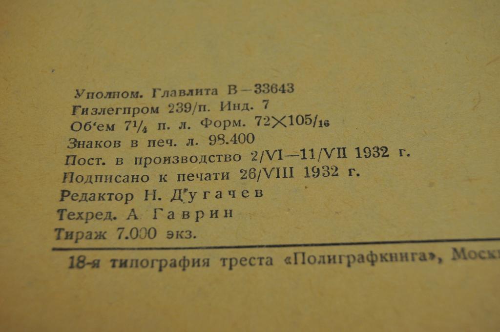КНИГА ПОКАЗАТЕЛИ КАЧЕСТВА ПРОДУКЦИИПОЛИГРАФИЧЕСКОЙ ПРОМЫШЛЕННОСТИ 1932Г.