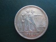 1 рубль 1924 ПЛ серебро. А.Ф. № 9 (2 ости). Оригинал
