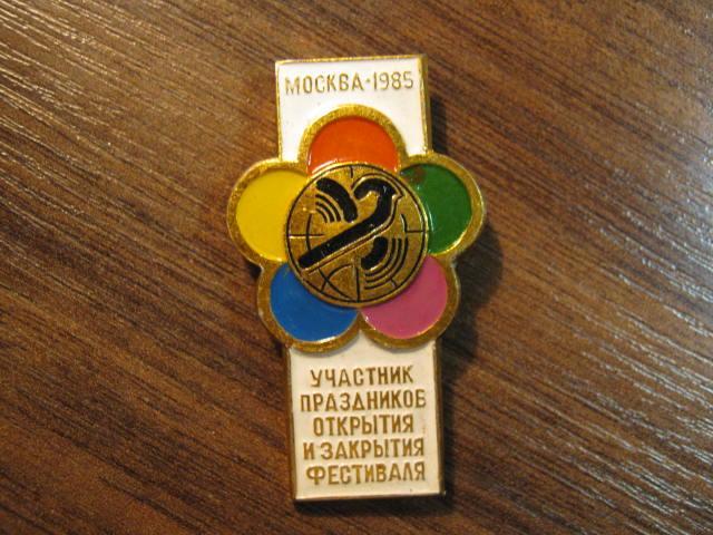 Москва 1985 фестиваль