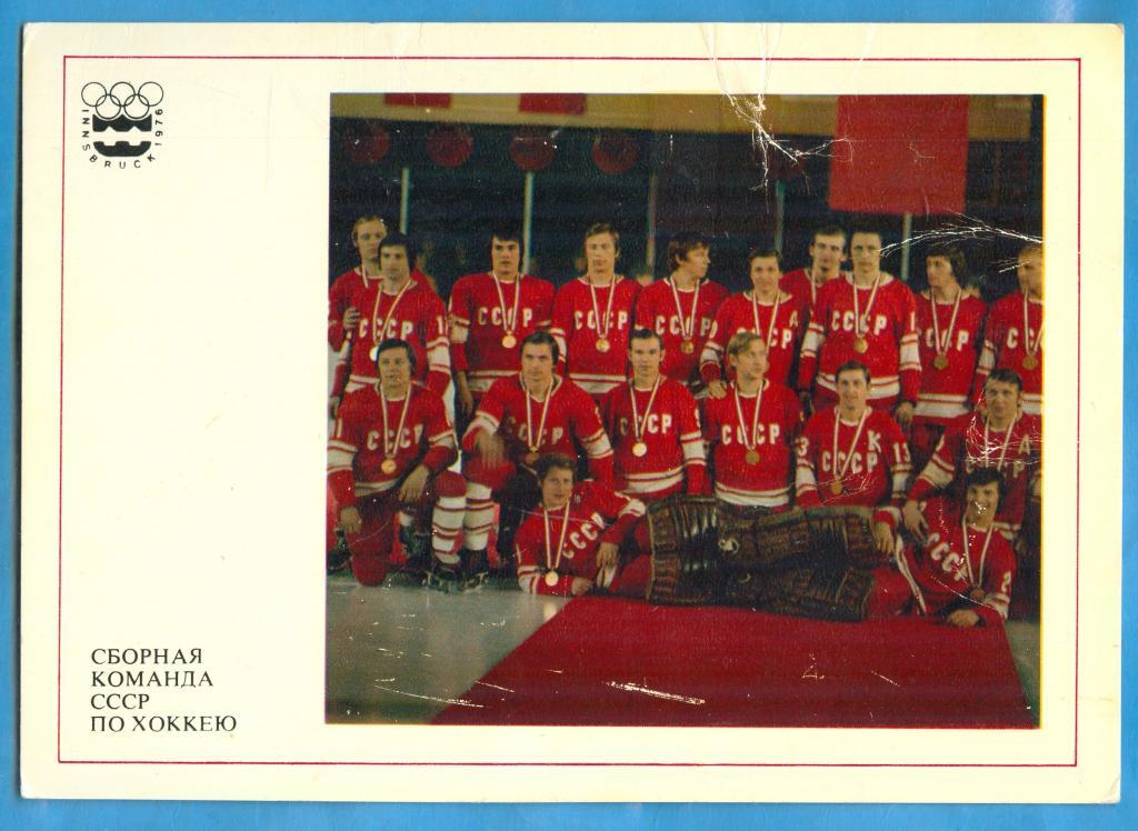 сейчас открытки фотографии советская сборная по хоккею тем как перейти