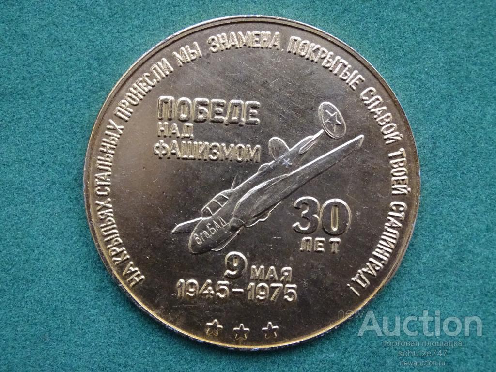 МЕДАЛЬ 6-я ТАГАНРОГСКАЯ АВИАЦИОННАЯ ДИВИЗИЯ  САМОЛЕТ  1975 год АЛЮМИНИЙ 70 мм