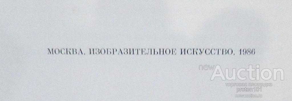 """КНИГА - АЛЬБОМ """"ЯРОСЛАВСКИЕ ПОРТРЕТЫ 18 - 19 ВЕКОВ"""" В ОБЛОЖКЕ БОЛЬШОЙ РАЗМЕР 1986 ГОД"""