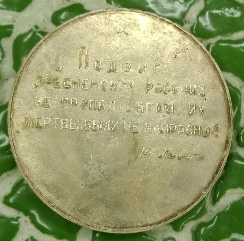 Настольная медаль в упаковке. Красная пресня 1905 год.