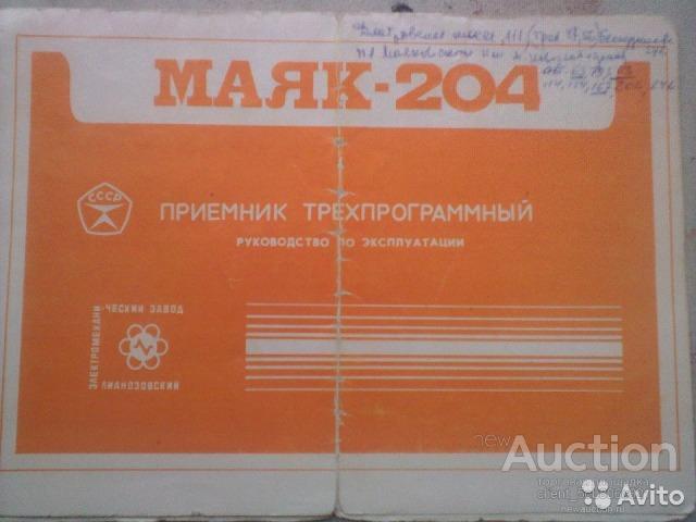 руководство по эксплуатации(паспорт,инструкция) трёхпрограммного приёмника маяк 204