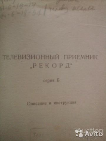 руководство по эксплуатации(паспорт,инструкция) телевизионного приёмника рекорд