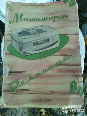 руководство по эксплуатации(паспорт,инструкция) магнитофона романтик