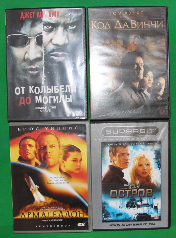 Фильмы DVD. Разные жанры. 62 касеты с DVD фильмами. При покупке оптом каждая четвертая в подарок.