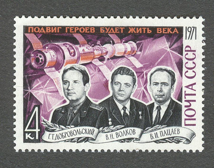 СССР 1971 г. Космонавты Добровольский, Волков, Пацаев