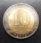Супер лот, перепутка цвета 10 руб 2013 год, редкость, состояние новое!!!