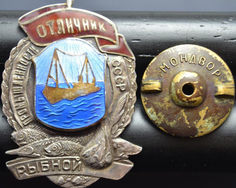 """Знак """"Отличник Рыбной Промышленности"""". Серебро, 16.83 гр."""
