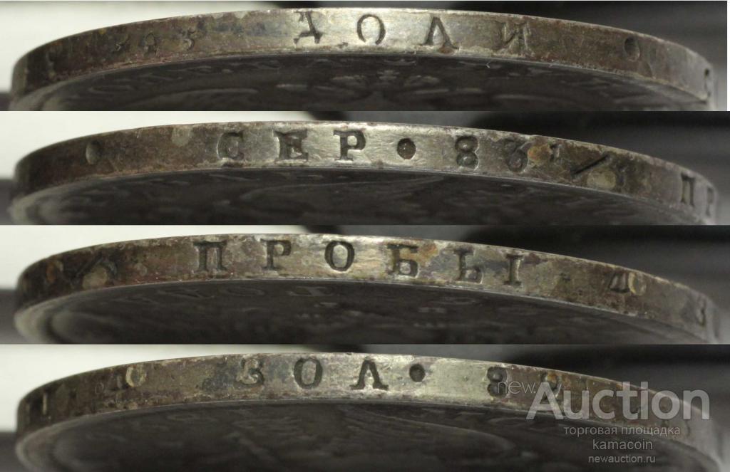 АР Рубль 1826 НГ Новый тип ОРИГИНАЛ (арт 3510)