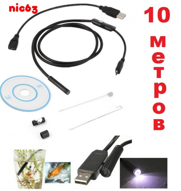 10 метров БОРОСКОП технический ЭНДОСКОП МИКРОСКОП USB + mini USB КАМЕРА 5,5 мм работа с Android