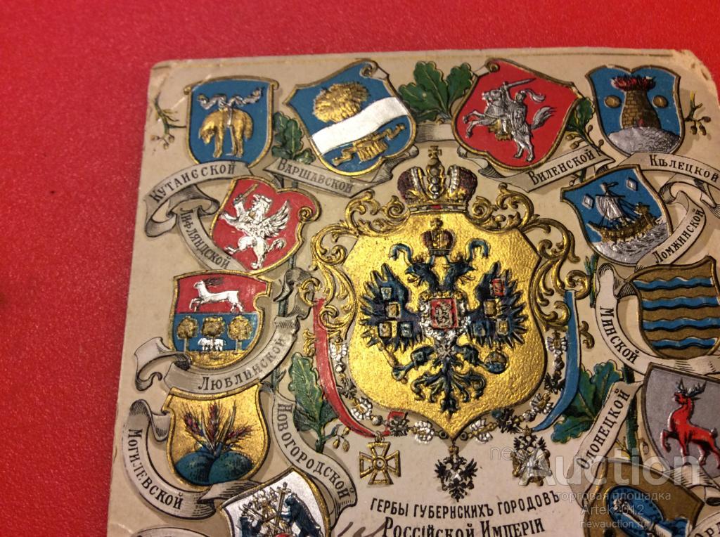 Анимированные, открытка российская империя