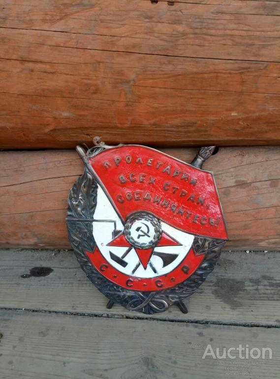орден.плакетка.ссср.бронза.31см.герб.серп.молот