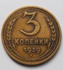 3 копейки 1939 год очень редкая разновидность RRR!!!