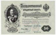 50 рублей 1899 года , Плеске,  качественная копия с в/з .