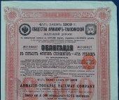 Редкая Армавир-Туапсинская Железная Дорога 500 фунтов, 1909 г, 4,5% с купонами (№С 00827)