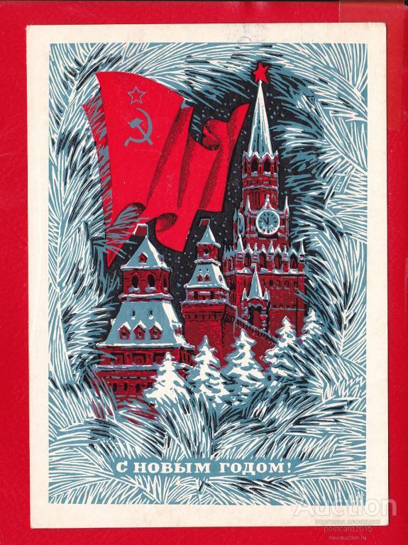 Поздравления, открытка с новым годом которой 100 лет