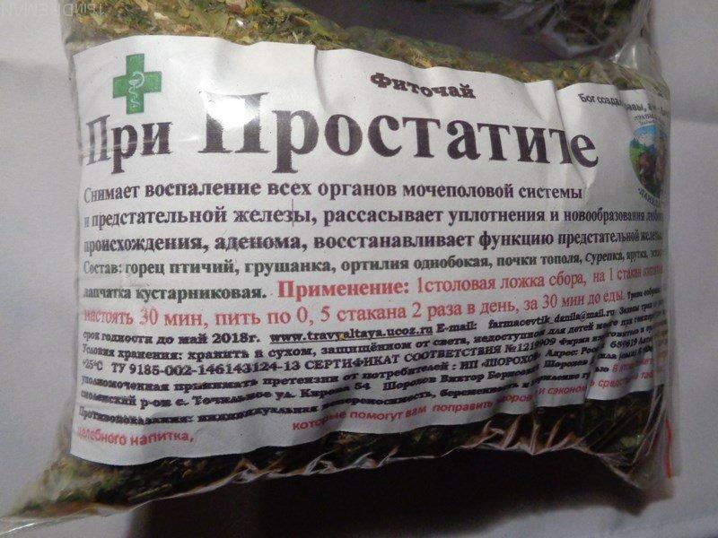 Алтайские травы при простатите бисептол при простатите у мужчин