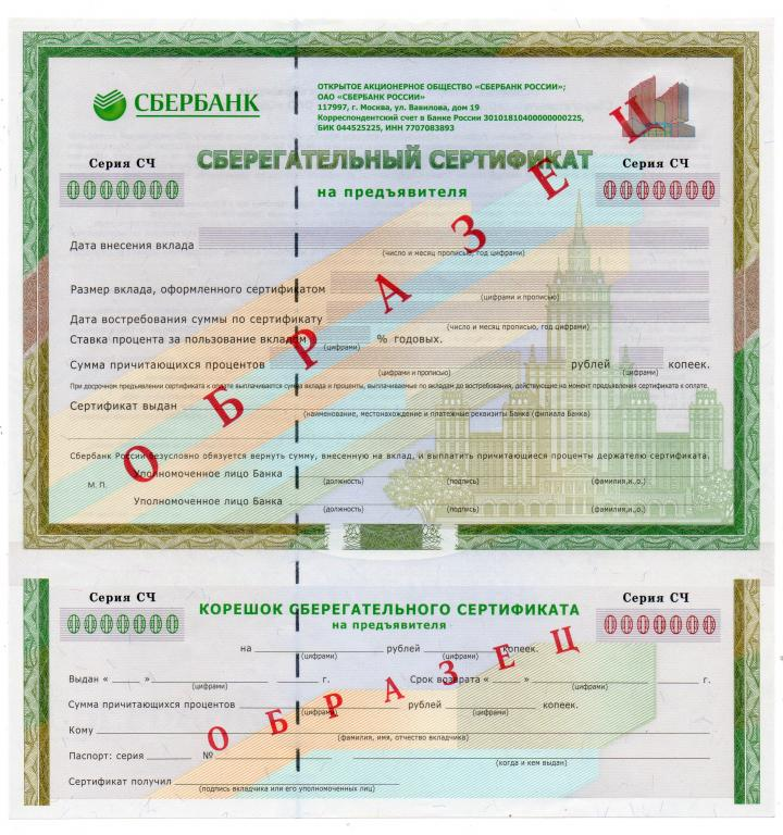 дополнительно фото сертификат сбербанк роль лолы была