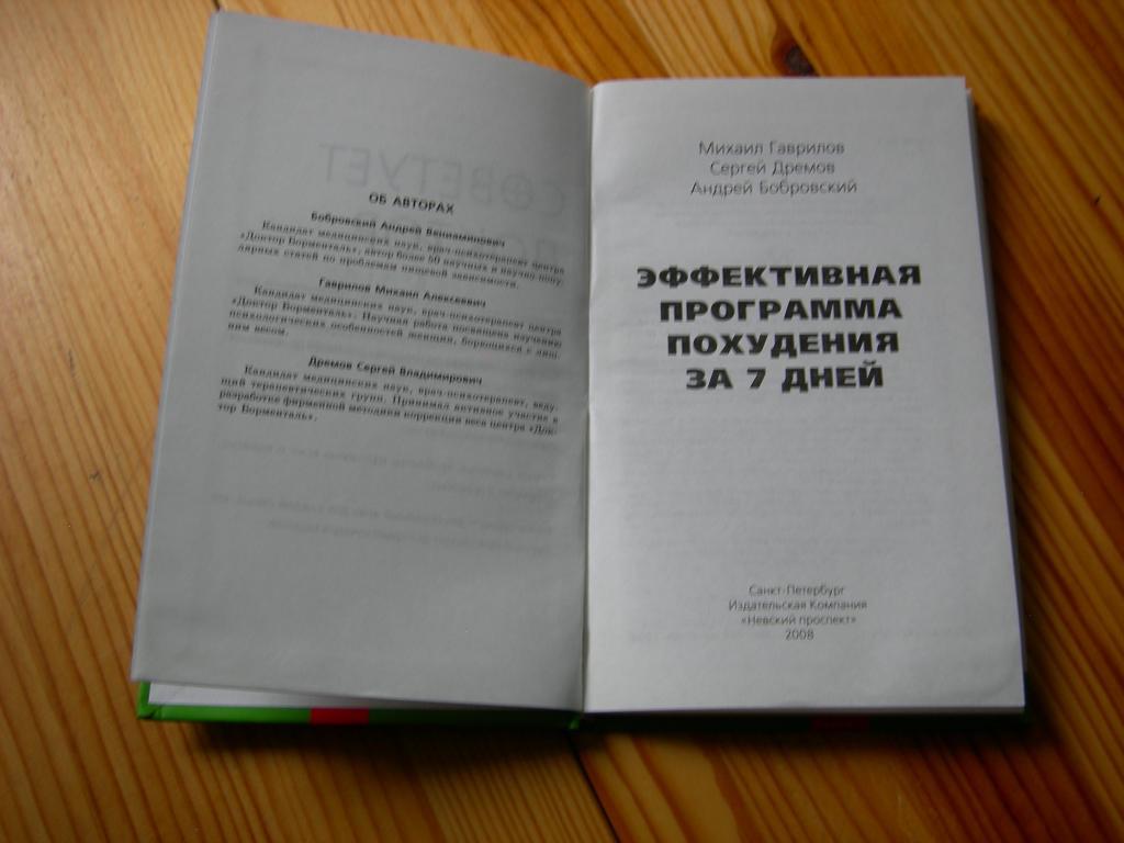 Программа Похудения Гаврилова Отзывы. Диета доктора Гаврилова - методика похудения, основные принципы и меню на каждый день