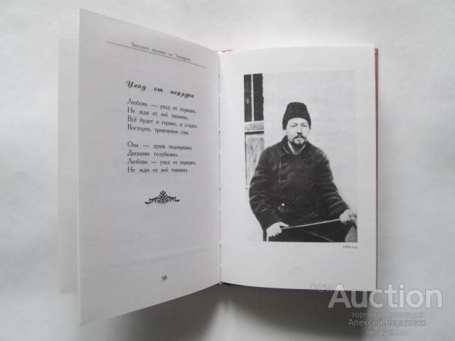 Я.Г.Рокитянский Высокий человек из Таганрога с автографом изд-во Academia М., 2004 тираж 1000 экз.