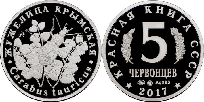 КРАСНАЯ КНИГА СССР, ЖУЖЕЛИЦА КРЫМСКАЯ, 5 ЧЕРВОНЦЕВ 2017 Г. ММД, СЕРЕБРО