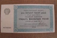 Лотерея ЦК Погмол 500 000 рублей в пользу голодающих 1922 ОПЛАТА НА КАРТУ СБ