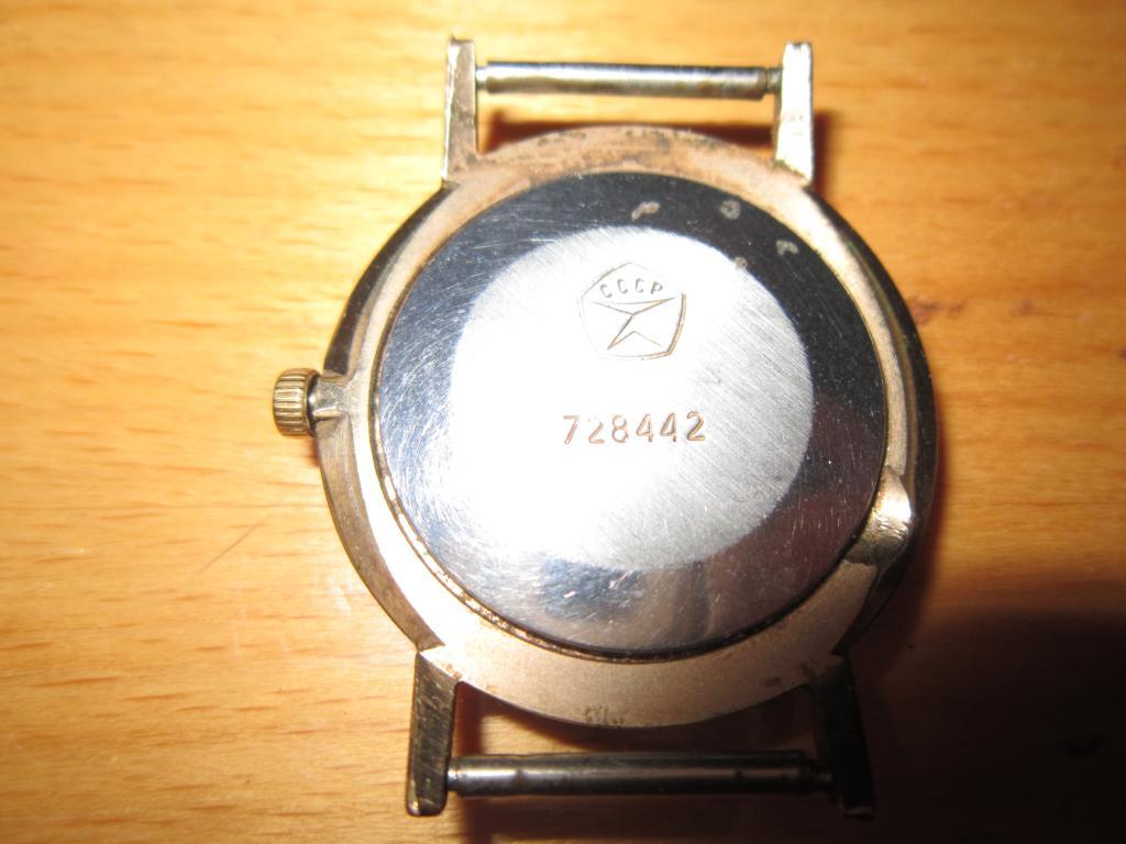 Часы Луч.Позолота Au1 СССР.
