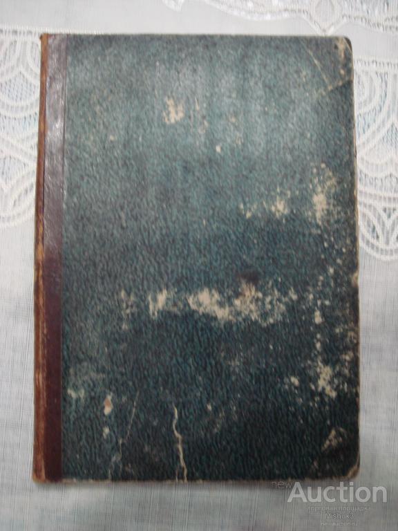 Н. Ильин. Шесть месяцев в соединенных штатах северной Америки. 1876, С.-П.б