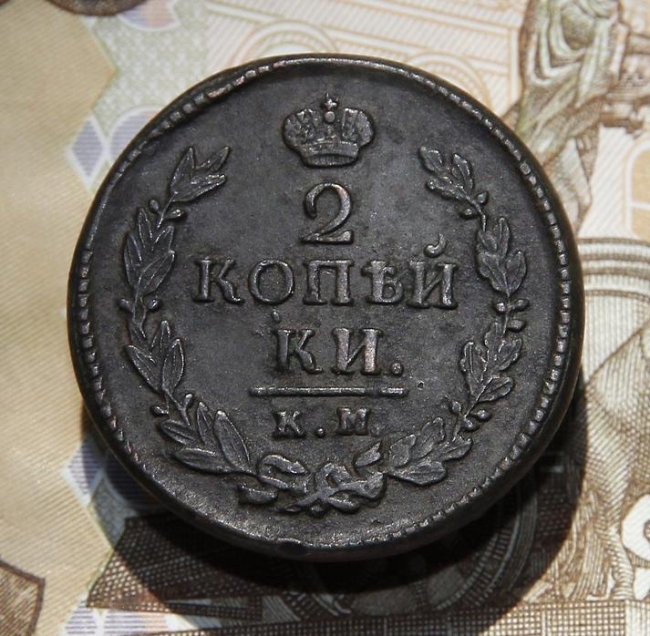 -AS-  2 копейки 1821 КМ АМ (состояние!) (383)