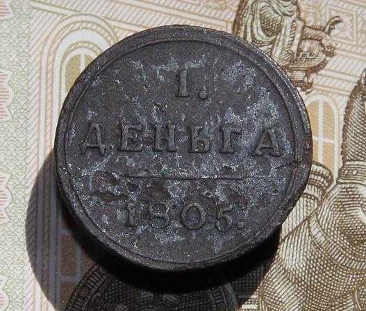-AS-  Деньга 1805 КМ (R1) кольцевик (400)