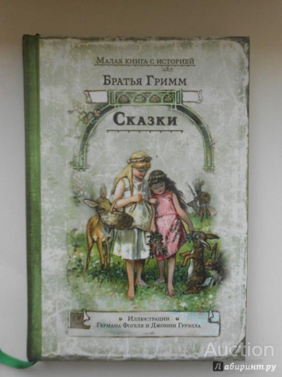 Полная подборка книг для детей