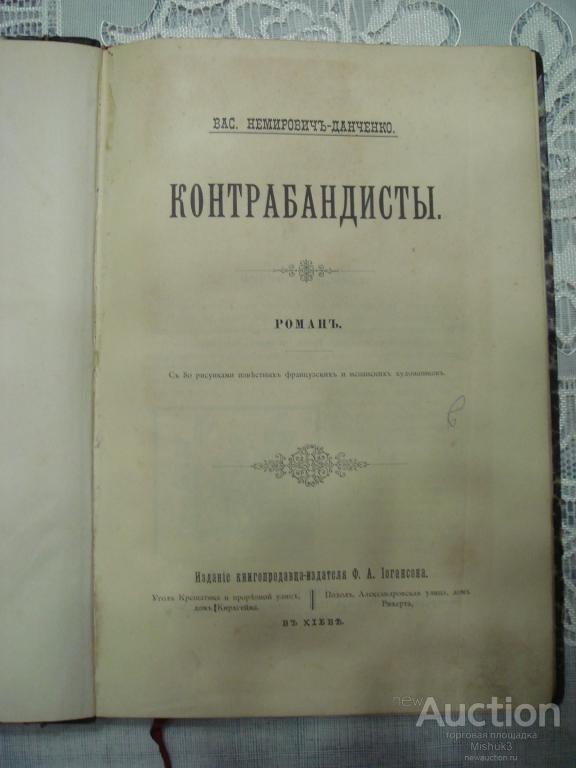 В.И. Немирович-Данченко. Роман