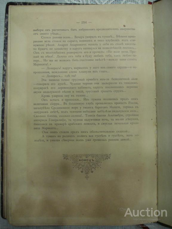 """В.И. Немирович-Данченко. Роман """"Контрабандисты"""". 1892 год, Киев"""