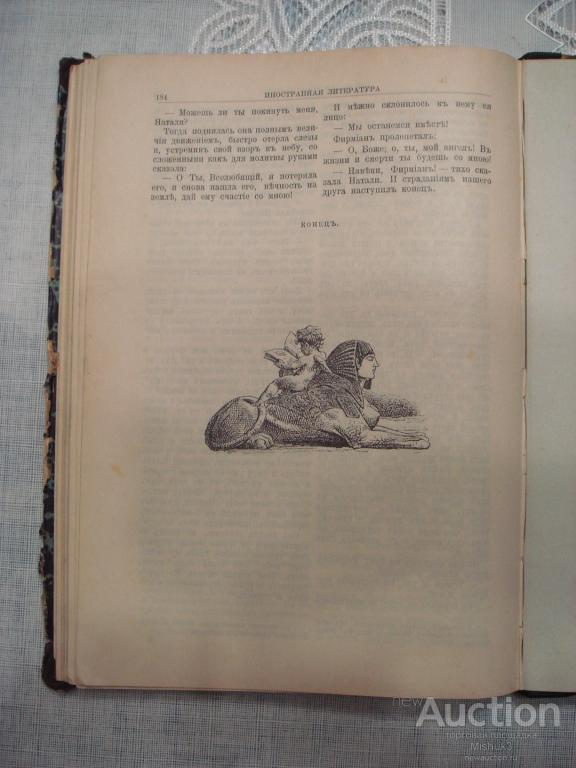 """Ж.-Поль Рихтер. Роман """"Цветы, плоды и шипы"""" или ... 1899 год, С.-П.б, А.С.Суворин"""