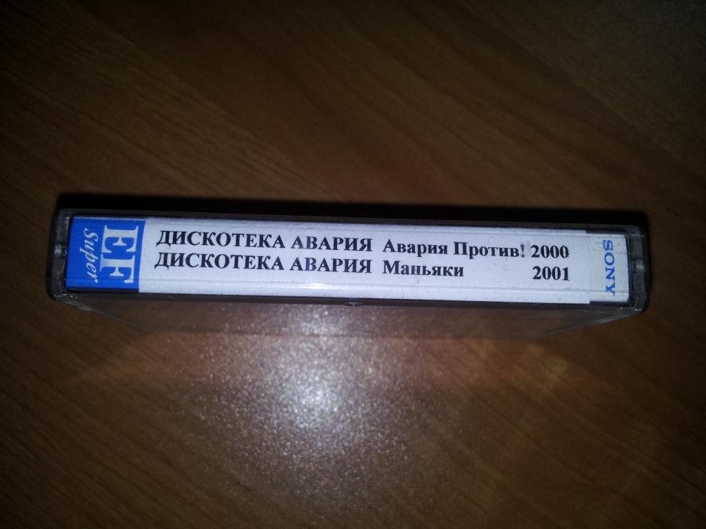 ДИСКОТЕКА АВАРИЯ 2001/ 2001 на кассете SONY EF 90 Super (1995 г) Type I