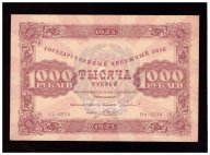 1000 рублей 1923 года AUNC