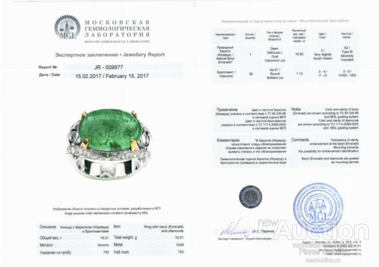 Уникальное кольцо с изумрудом в 16,8 карат, бриллианты (1,12 ка), экспертиза МГЛ