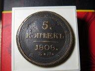 5 копеек 1808 ЕМ корона большая! R1 Петров  0,75 руб. Ильин 5 руб. ОРИГИНАЛ!