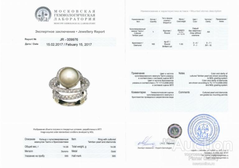 Кольцо с серым жемчугом (Таити) и бриллиантами, экспертиза МГЛ