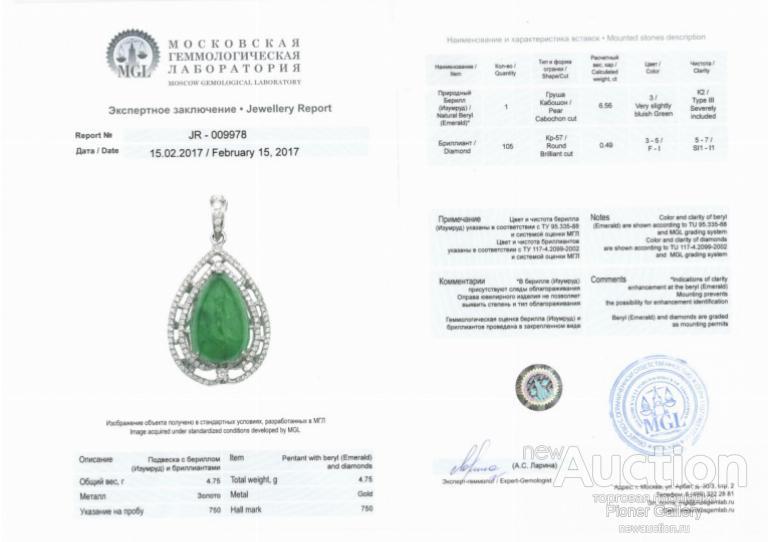 Уникальная подвеска с изумрудом в 6,56 карат, бриллианты (0,49 ка), экспертиза МГЛ