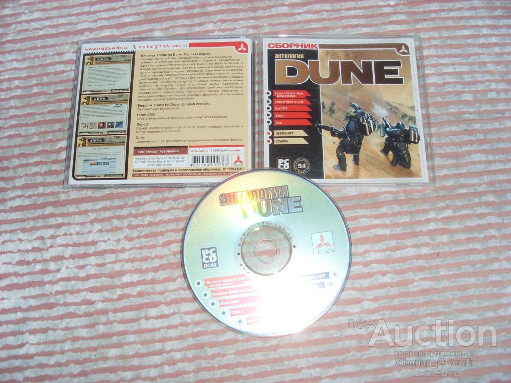 Антология Dune   Emperor: Battle for Dune + Dune 2000 + Dune 2 + Dune