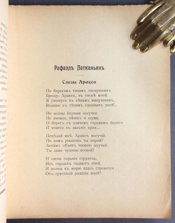 Стихи на армянском на новый год